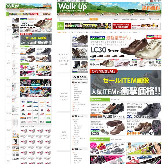 靴専門店様 楽天トップページ