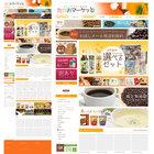 飲料店様 楽天市場 トップページ